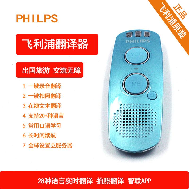 飞利浦VTR5080智能翻译机多国语言中英文翻译器出国旅游随身翻译