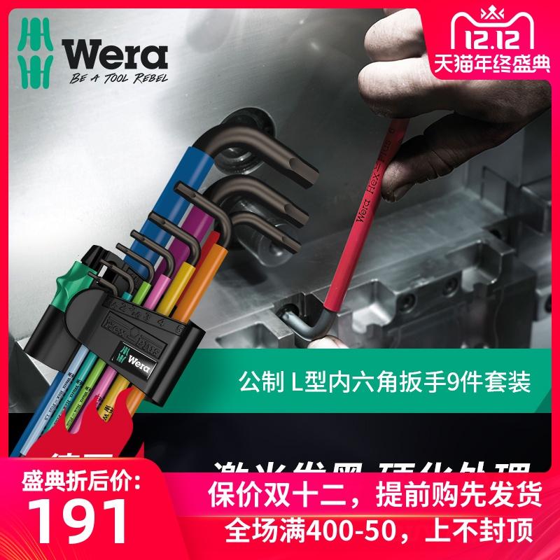 德国wera维拉五金工具加长平头内六方球头内六角L扳手套装9件固持