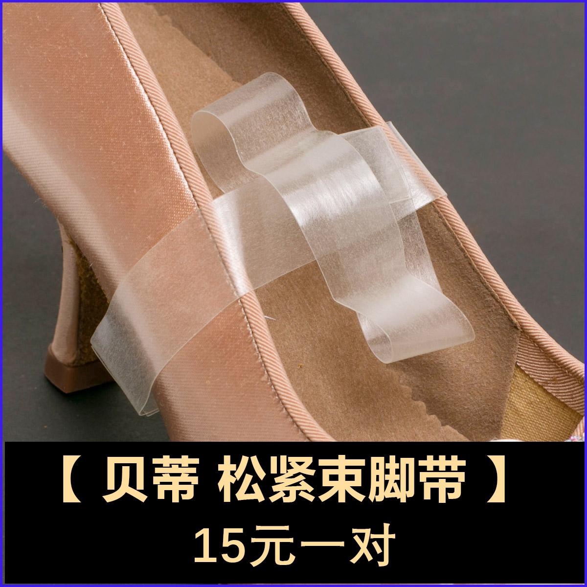 Бетти мисс современный обувь специальный прозрачный пояс пакет шнурки на высоких кабгалстук-бабочкаах хитрость укреплять резинки 1 для