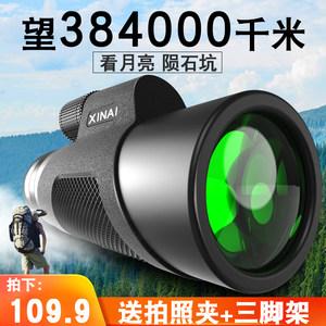 德国xinai单筒手机高倍高清望远镜