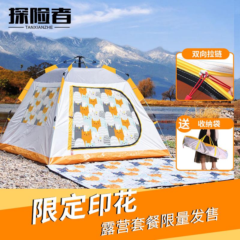 探险者帐篷户外露营防晒便携自动速开公园儿童野营防蚊虫网纱帐篷