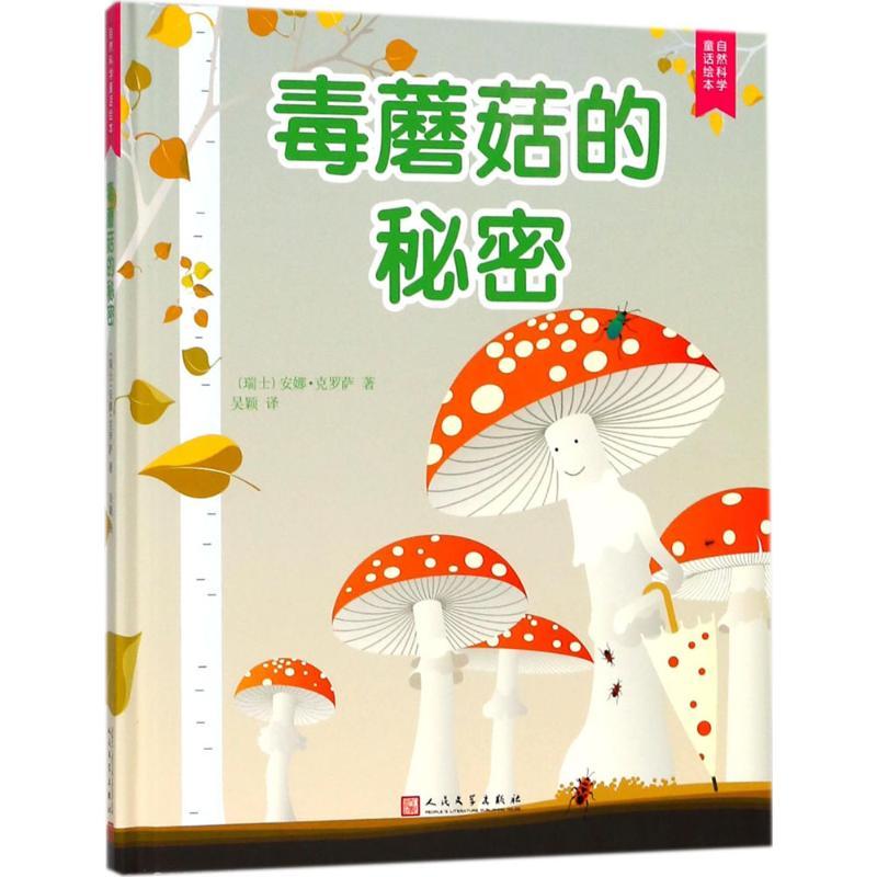 毒蘑菇的秘密 (瑞士)安娜・克罗萨(Anne Grausaz) 著;吴颖 译 绘画/漫画/连环画/卡通故事少儿 新华书店正版图书籍
