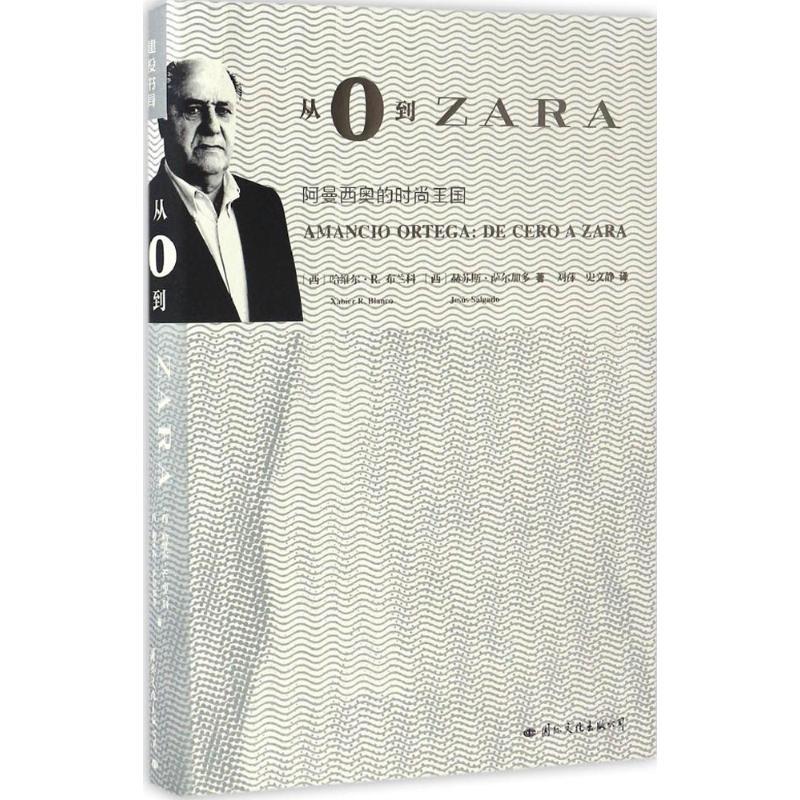 从0到zara(西)哈维尔·r .布兰科 (用1元券)