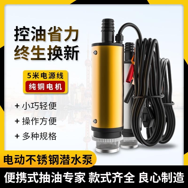 电动抽油泵柴油12v24伏通用便携小型车载抽油神器加油枪自吸油抽