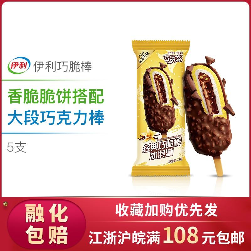 【5支】伊利巧乐兹雪糕脆筒绮炫巧丝绒雪糕四个圈巧克力棒巧脆棒图片
