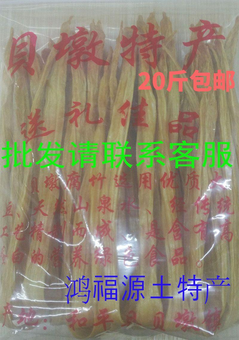 广东河源客家特产和平贝墩腐竹皮素肉支竹水竹农家手工纯黄豆腐竹