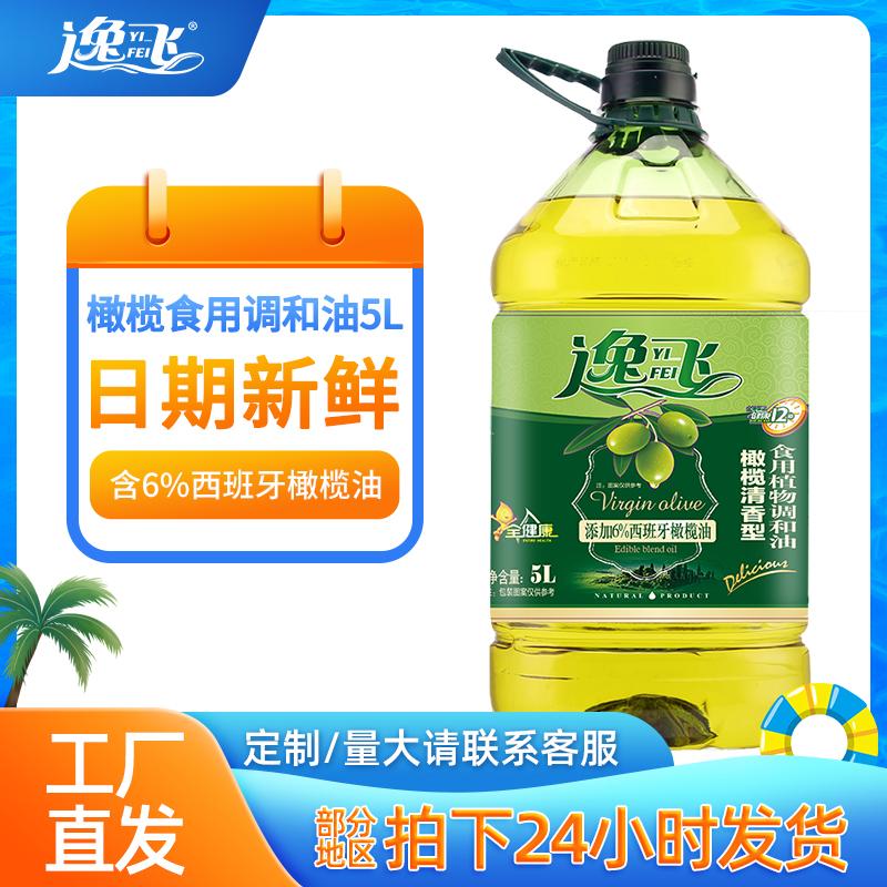 Yifei 5L olive oil 6% olive oil corn oil blend