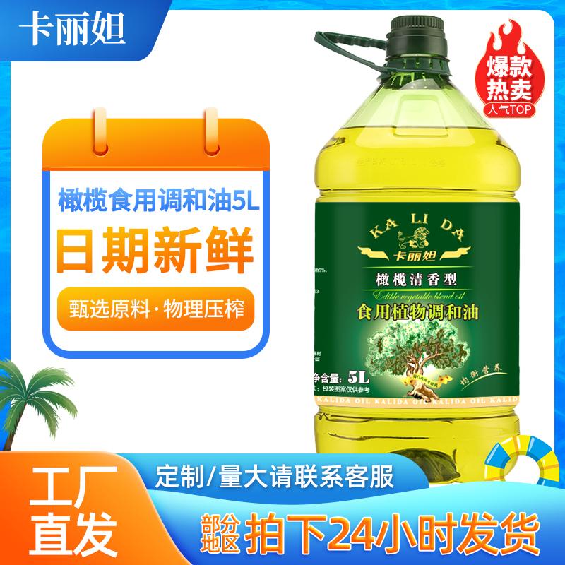 Calida 5L virgin olive oil edible oil physical press household blend oil 5 L large barrel
