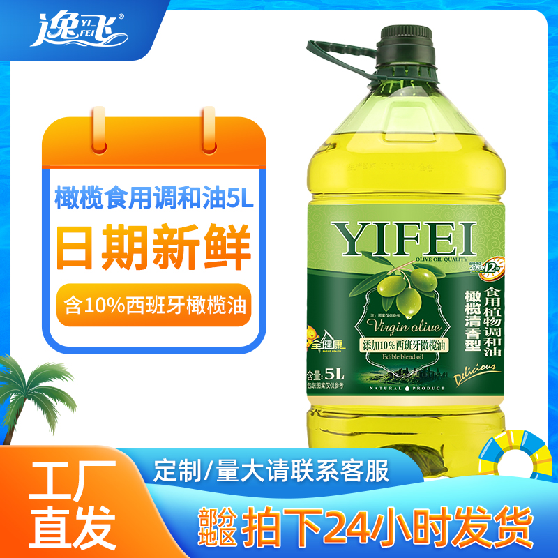 Yifei 10% olive oil 5 liter blended oil physical press home cooking oil vegetable oil