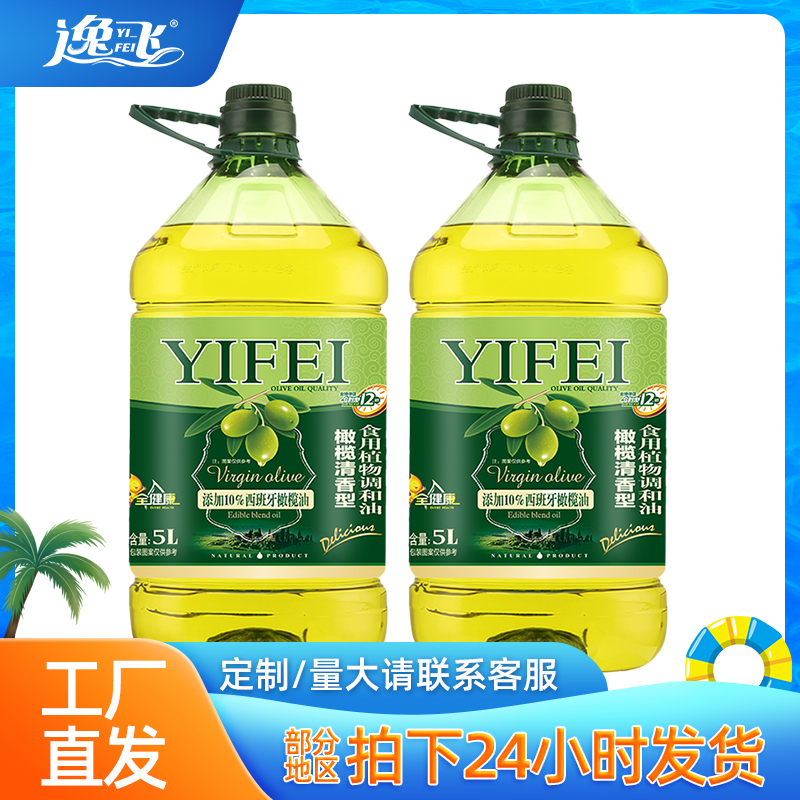 Yifei fried vegetable oil with 10% Spanish olive oil, cooking oil and 5lx2 barrels vegetable oil