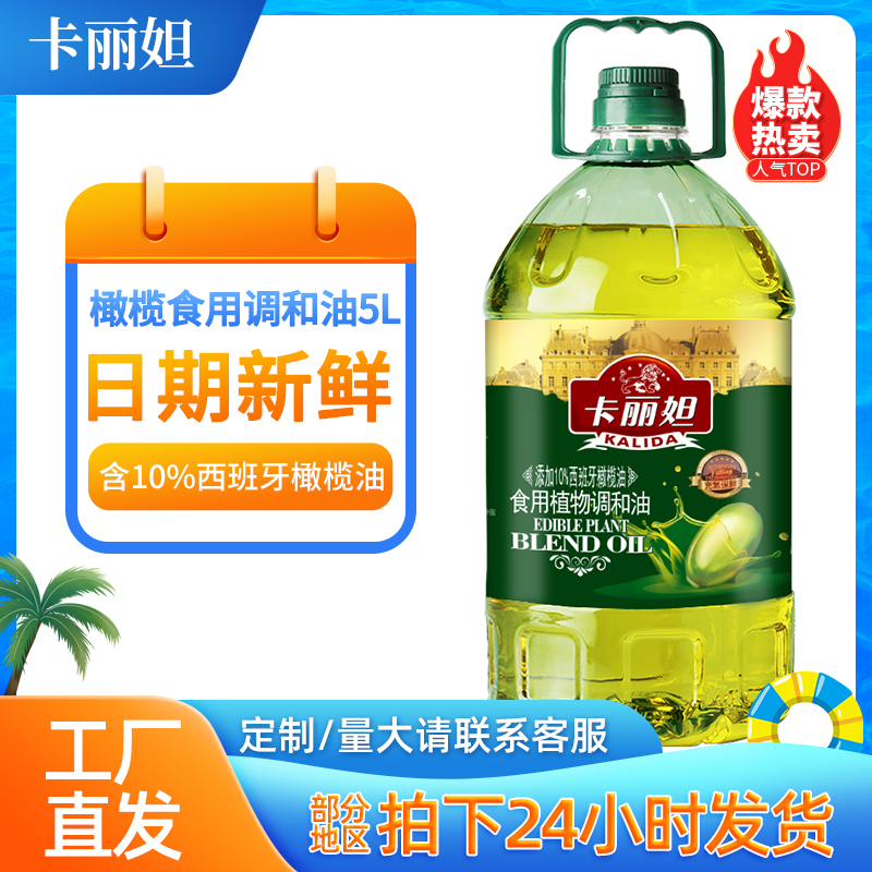 Kalida add 10% olive oil, cooking oil, physical press, stir fry and bake 5L