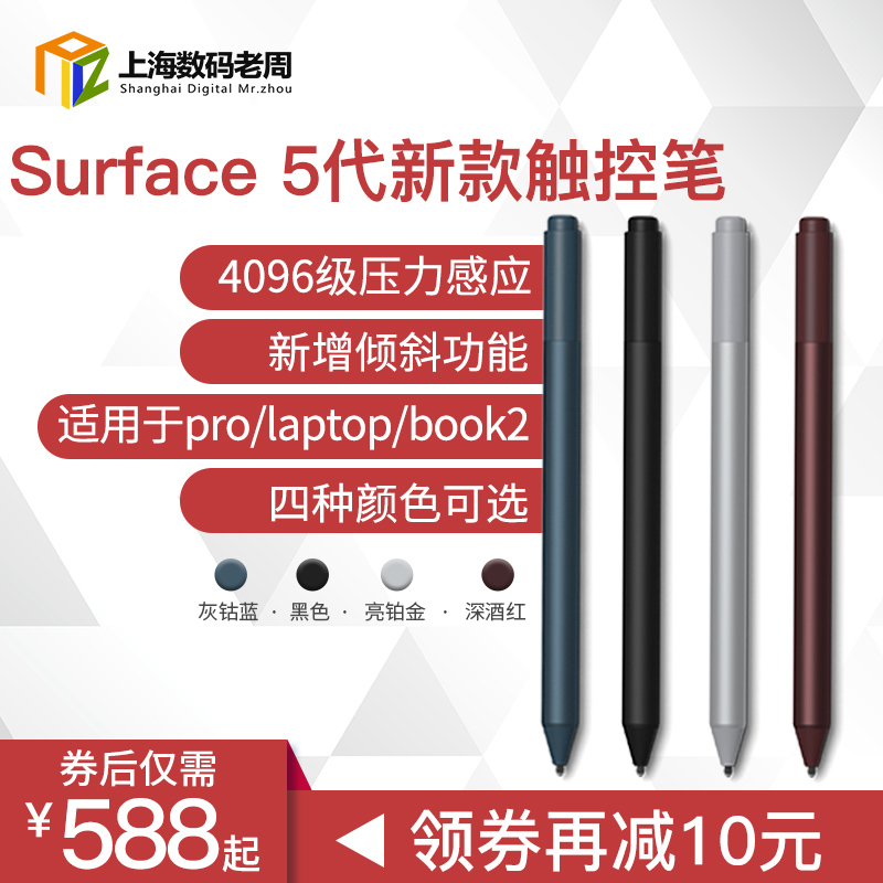 Microsoft/微软 New Surface Pro/Laptop/Book 触控笔4手写笔3