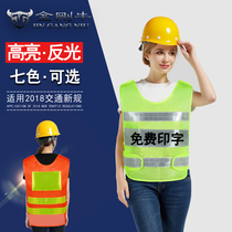 Reflective Vest Vest can print the fish scale mesh cloth separation construction safety suit ride King Kong Bull car reflective Clothing