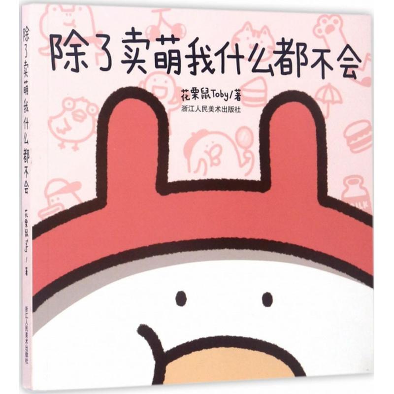 除了卖萌我什么都不会 花栗鼠Toby 著 漫画书籍文学 新华书店正版图书籍 浙江人民美术出版社