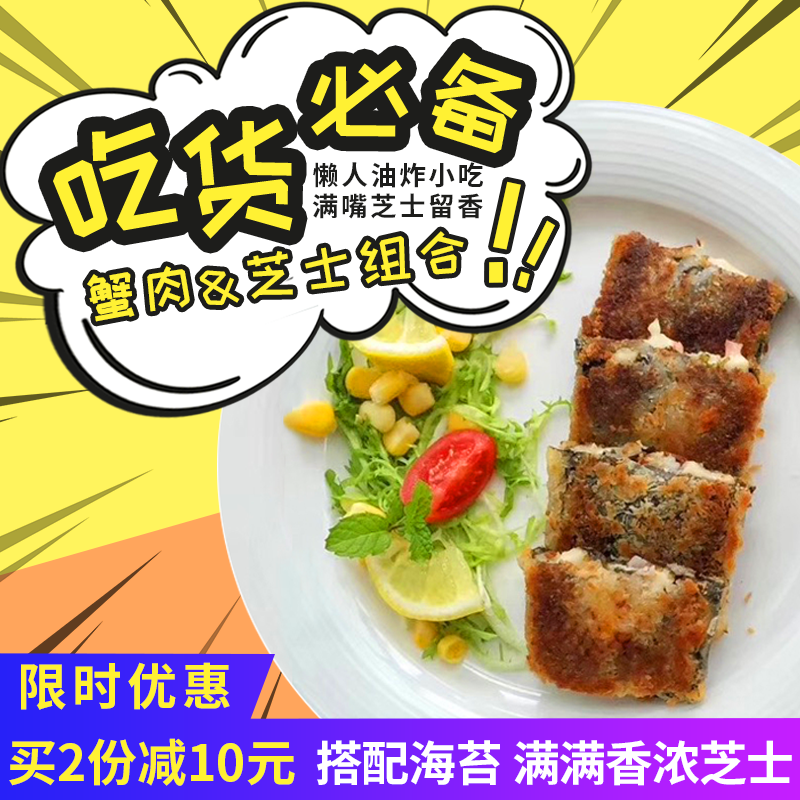 Jixiang French cheese crab steak 325g / pack special seaweed fried crab cake seafood snack semi finished ingredients