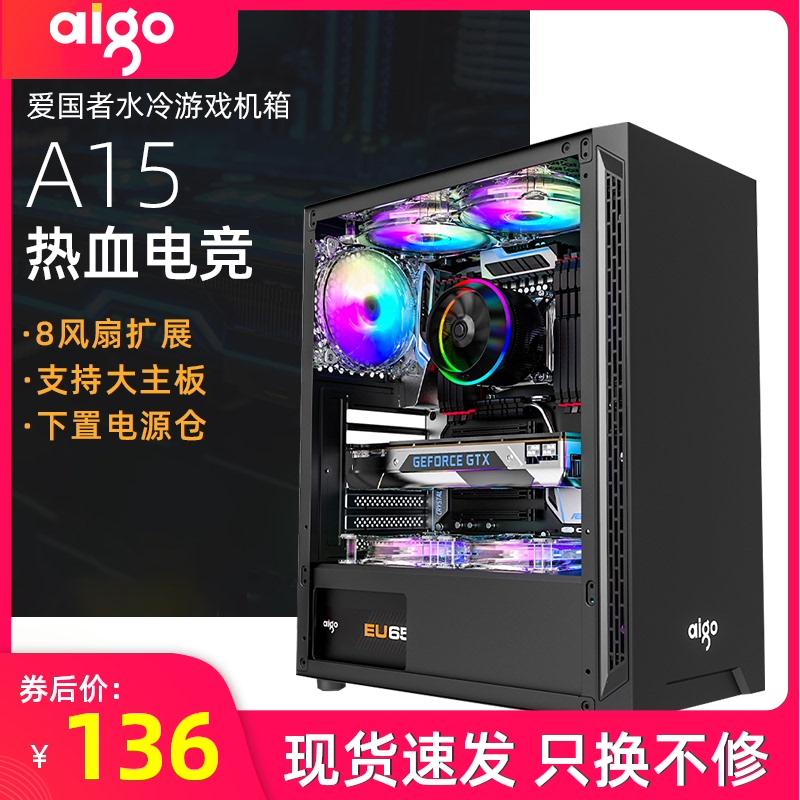 爱国者A15台式电脑主机箱防尘atx大主板中塔水冷游戏商务办公机箱