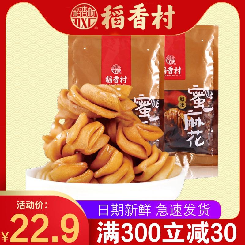 稻香村蜜麻花特产脆脆叫耐吃耐嚼小零食美食休闲食品袋装成人款