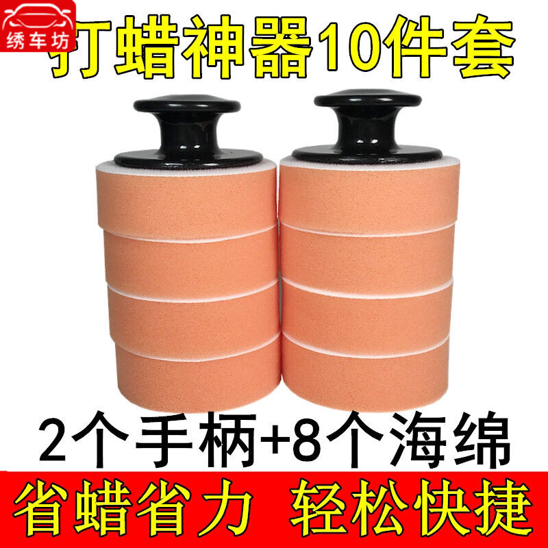 Ten piece handlebar car waxing sponge cotton artifact vehicle hand polishing waxing sponge tool manual polishing