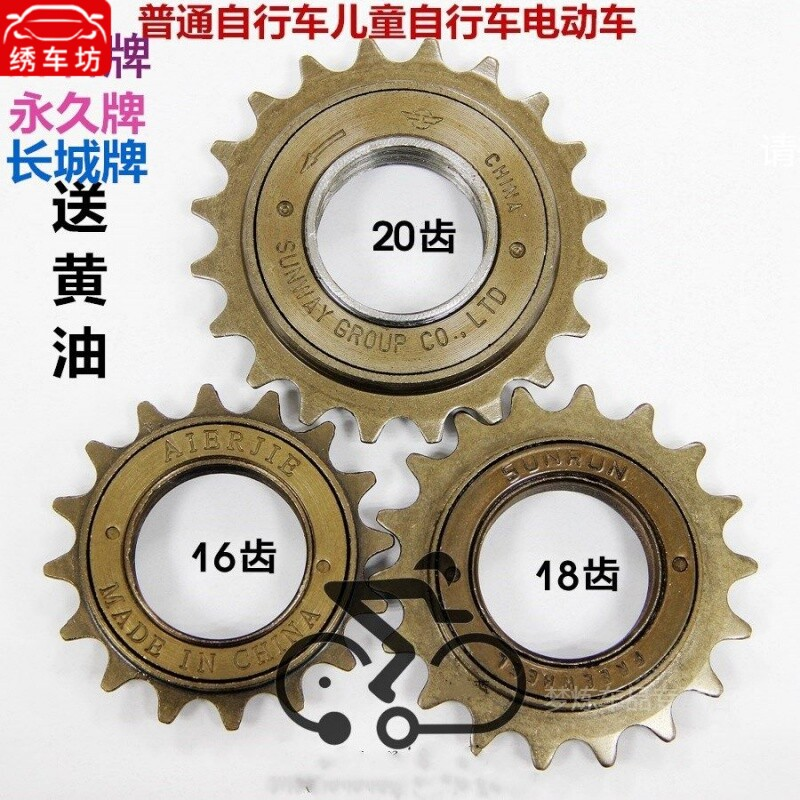 Bicycle electric bicycle flywheel childrens bicycle gear 16t / 18t / 20t folding car flywheel small wheel.