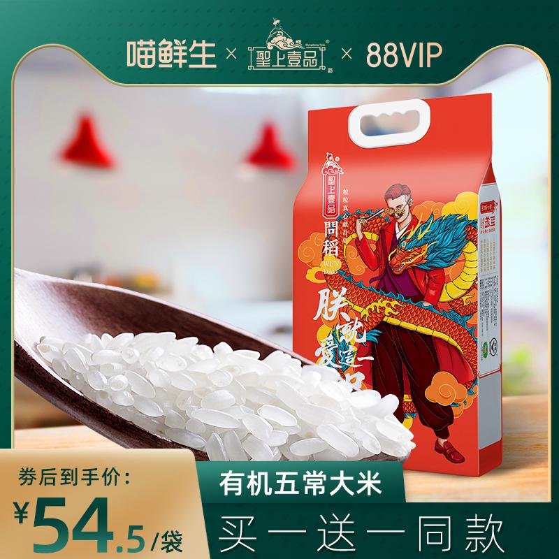 圣上壹品问稻有机五常大米5kg东北黑龙江稻花香10斤真空