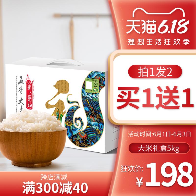 圣上壹品 五常有机大米伴手礼盒 稻花香大米礼盒送礼福利团购5kg