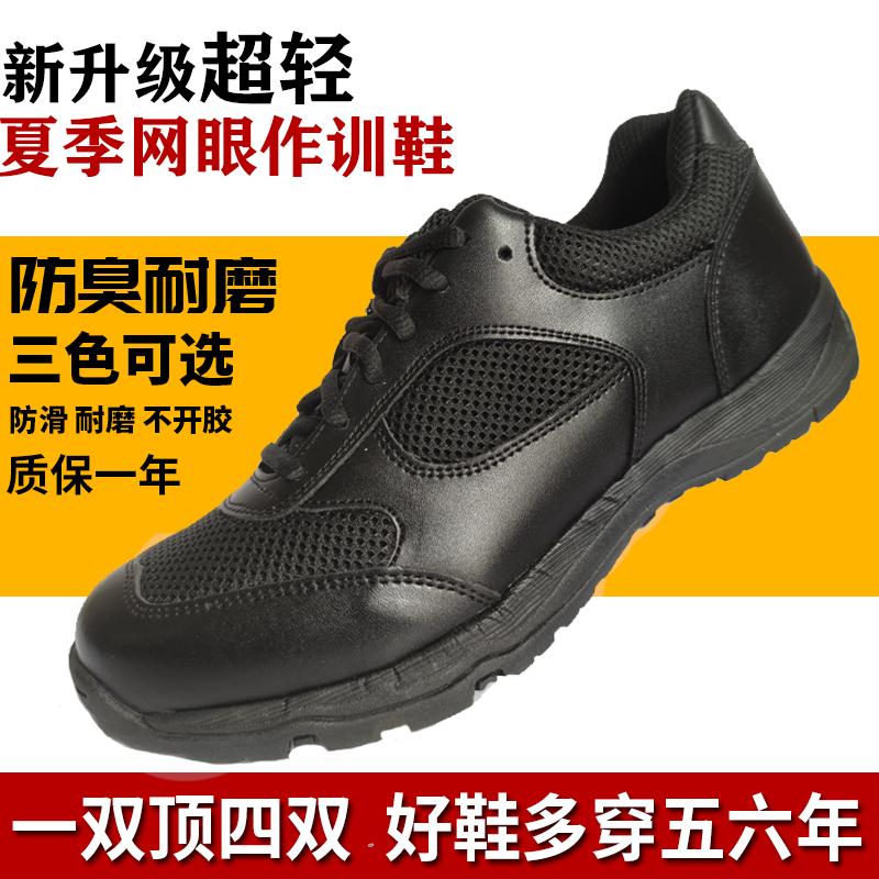Summer new spring and autumn work training black trotting shoes super light duty breathable mesh cool mens sports