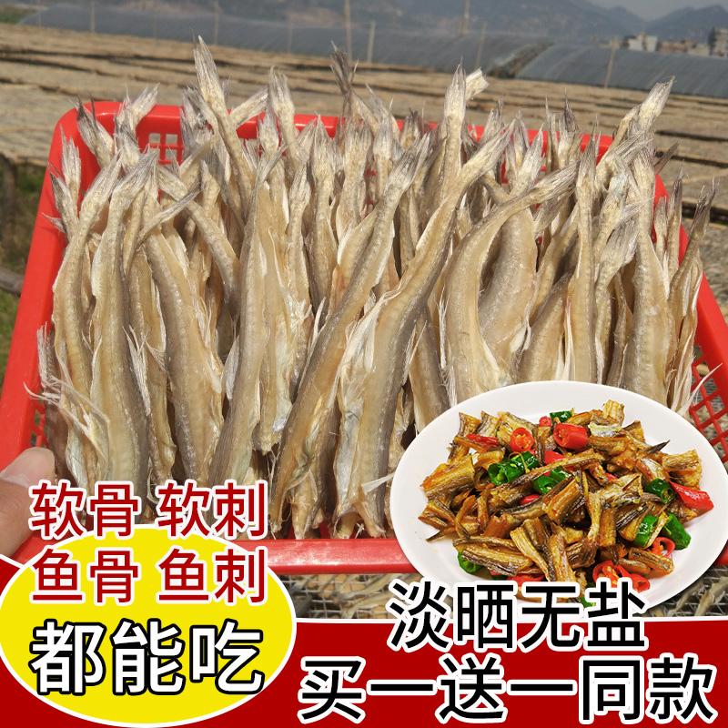 鱼干 渔家自晒小鱼干 干货野生龙头鱼九肚豆腐淡咸烤海鲜特产250G