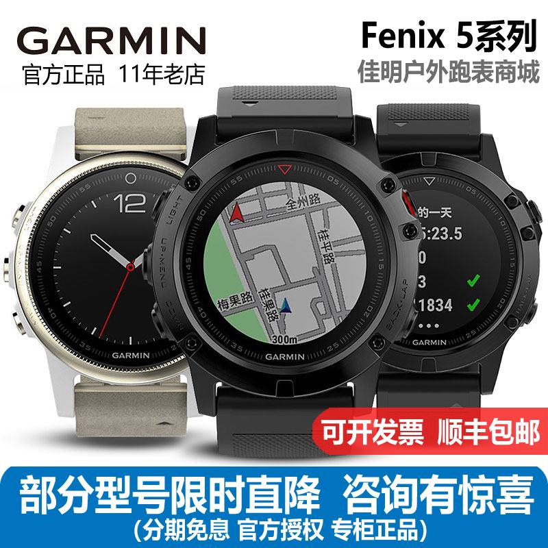 GARMIN хорошо следующий fenix5/5S/5X летать сопротивление время 5 частота сердечных сокращений руководитель мера GPS на открытом воздухе движение навигация наручные часы 3hr
