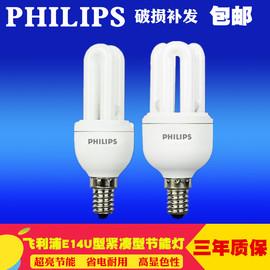 飞利浦节能灯泡e27e14螺口2U3U型荧光灯三基色家用电子日光灯紧凑图片
