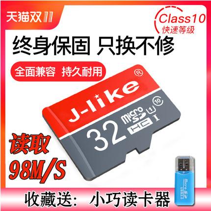 吉莱克32g内存卡SD高速行车记录仪专用32g监控4K摄像头8G内寸16g 64g通用TF卡内存储卡手机闪存卡micro sd卡