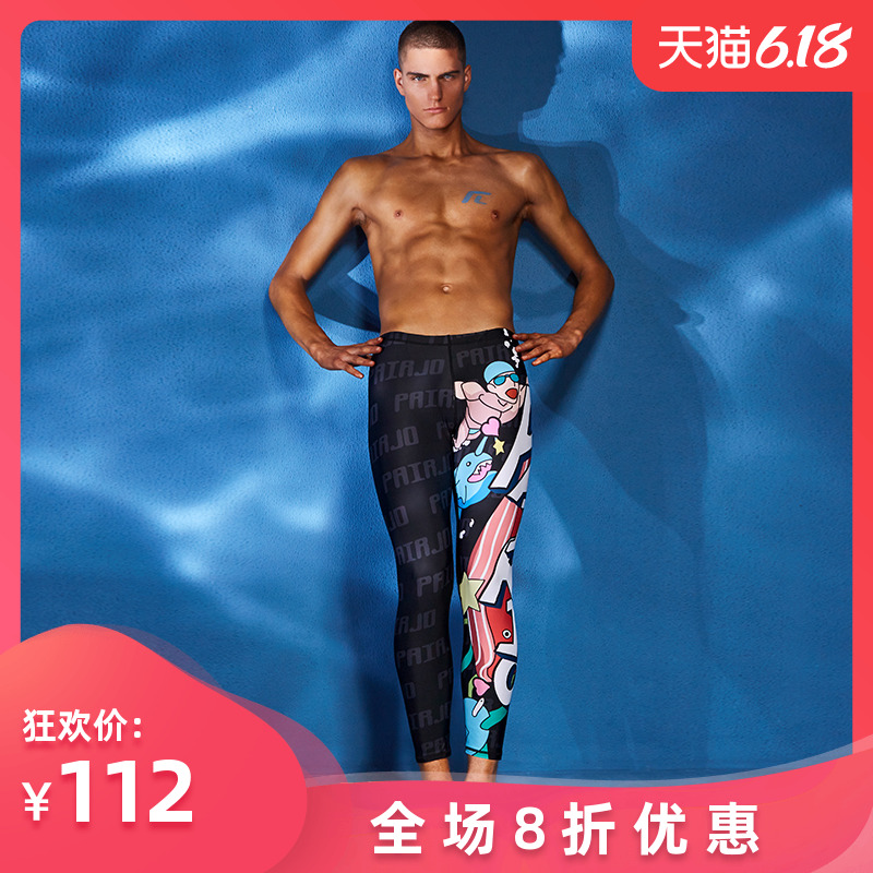 Pai Jue Quick Dried Men's Long-style Swimming Suit Professional Diving Long-style Anti-embarrassment Swimming Trousers Large Size Nine Points Swimming Trousers