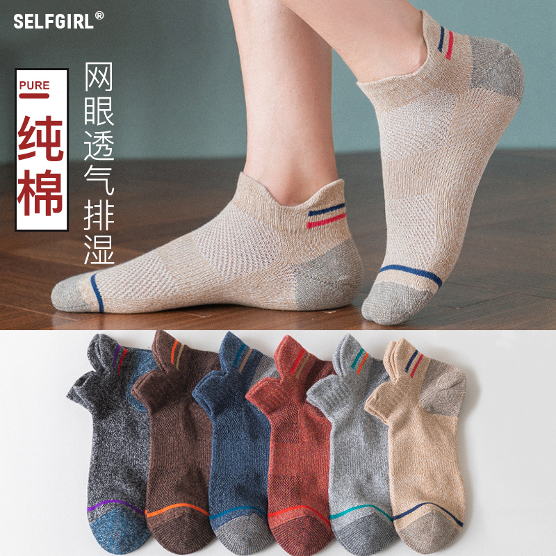Socks mens socks pure cotton sweat absorbing and odor proof spring and summer thin all cotton short barrel invisible shallow mouth ship socks low top tide socks