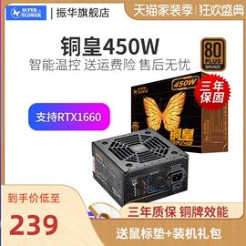 振华铜皇450W电脑电源550w台式机主机600w冰山金蝶金牌hx500w