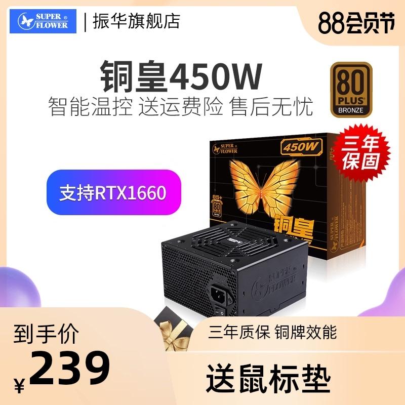 振华铜皇450w 550w台式机主机电源