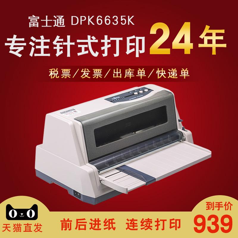 富士通DPK6635K前后进纸针式发票打印机连续打印82列普通税控增值税打印机