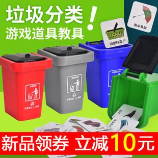 垃圾分类游戏道具教具幼儿园垃圾桶