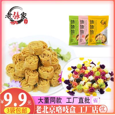 花开咯吱盒脆咯炸饸老张家北京通州特产餐饮特色食材下酒菜开袋食