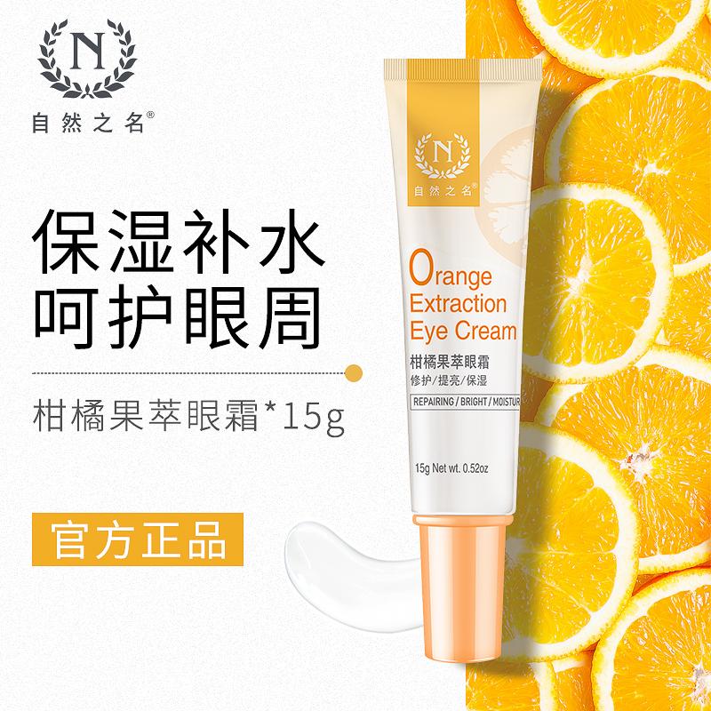 自然之名柑橘果萃提亮肤色滋润眼霜限5000张券