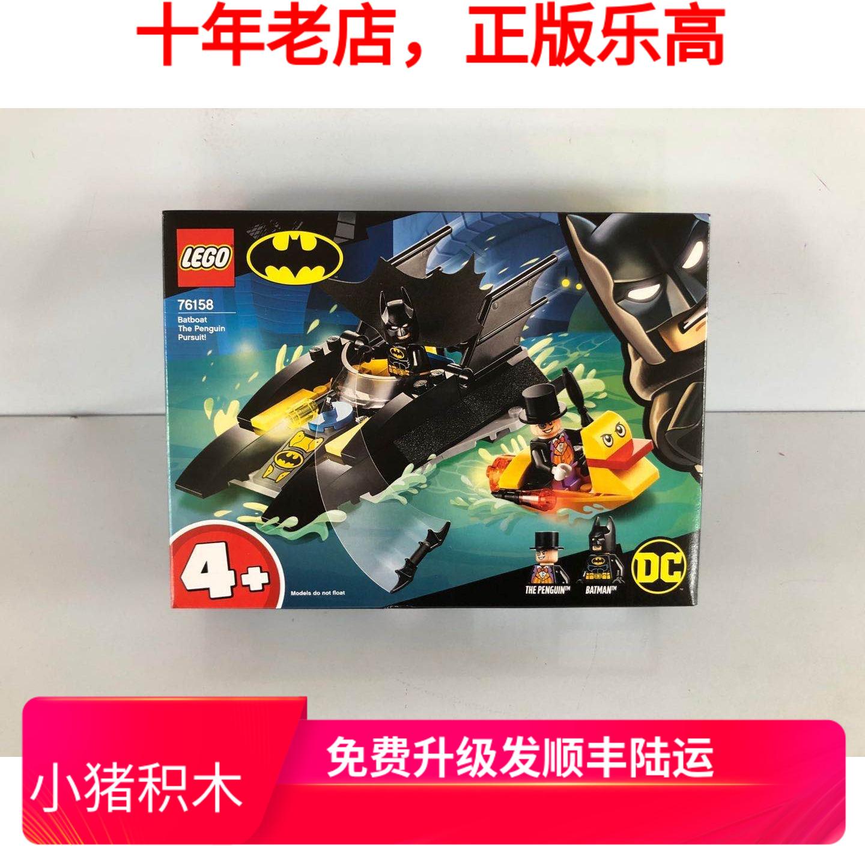 LEGO乐高76158超级英雄系列蝙蝠侠与企鹅人追击儿童积木拼装玩具