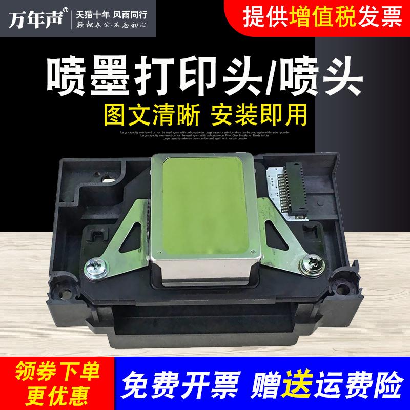 MAG适用爱普生R330喷头EPSON L801 L800 L805 TX650 T50 R290打印头TX680 RX595 RX610 RX690打印机喷头 墨头