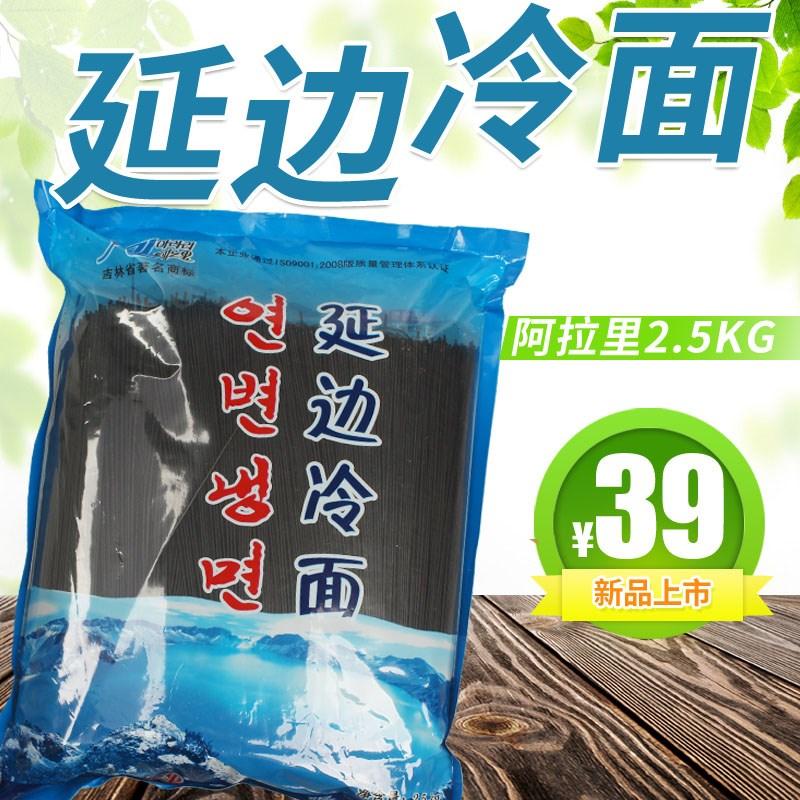延边朝鲜族荞麦冷面干面条延吉阿拉里面条冷面黑面凉面5斤装包邮