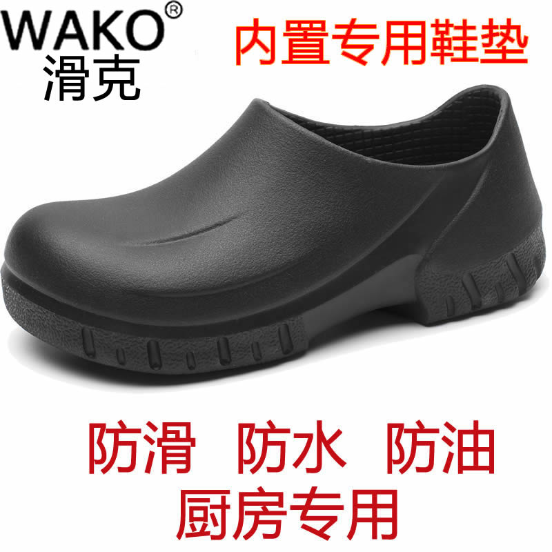 WAKO滑克厨师鞋男士防滑工作鞋防水防油耐磨厨房专用酒店后厨食堂