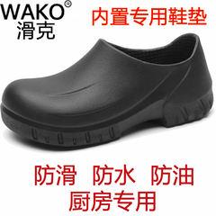 Wako giày trượt g đầu bếp trượt giày công việc những người đàn ông mặc bếp dầu không thấm nước căng tin đặc biệt của khách Houchu