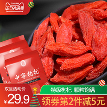 Ning  an Ningxia wolfberry Zhongning authentic Special 500g pure qi tea male kidney free wash Gou bag Natural