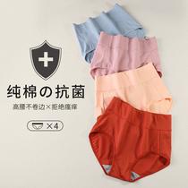 安致儿4条高腰内裤女纯棉抗菌裆提臀收腹 大码胖mm200斤三角底裤