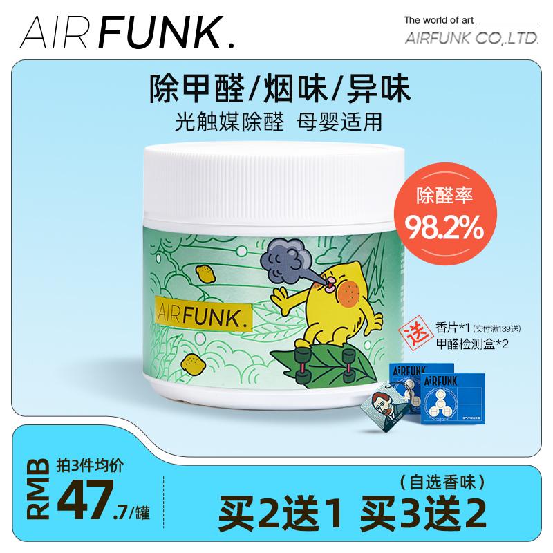 airfunk光触媒去除甲醛神器天然龙井香除异味新房装修甲醛清除剂