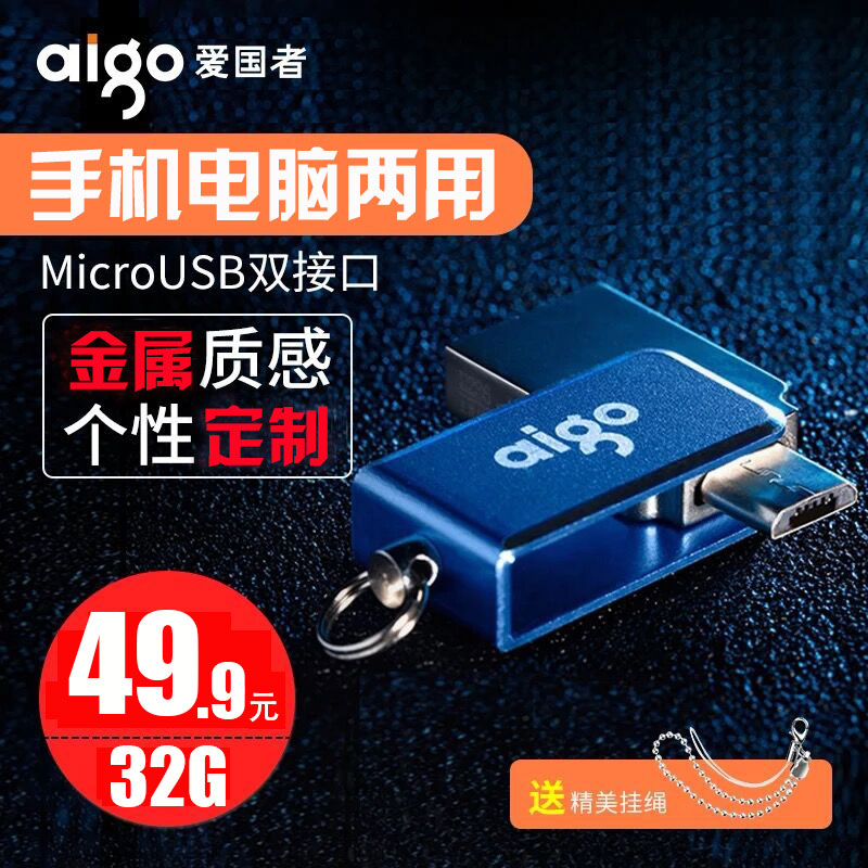 aigo爱国者小彩蝶旋转U盘U286 32G 手机优盘OTG数据传输小巧便携