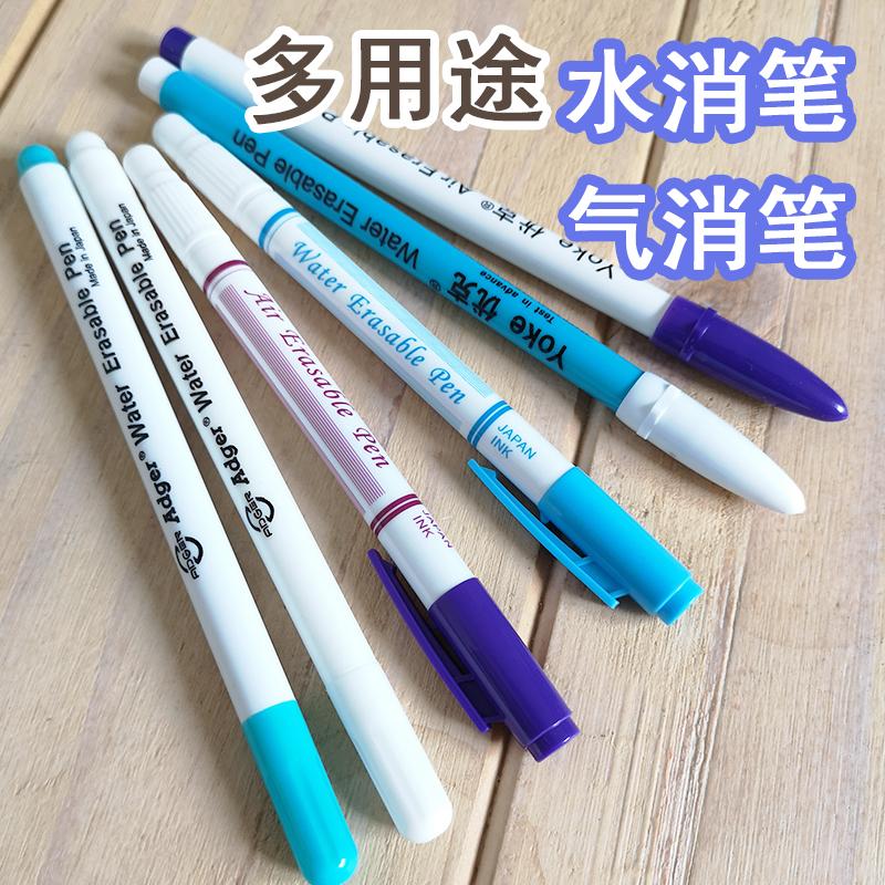 DIY cloth sewing thread air vanishing pen water dissolving pen water washing pen vanishing cross stitch tool