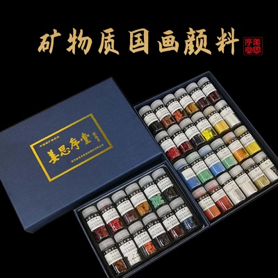Suzhou Jiang Sixutang Traditional Chinese Painting Pigment Solid Natural Rock Color Mineral Pigment 12 Color 5g Bottle Set A