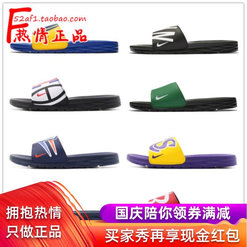 nike nba 917551-001球队联名拖鞋热销1件买三送一